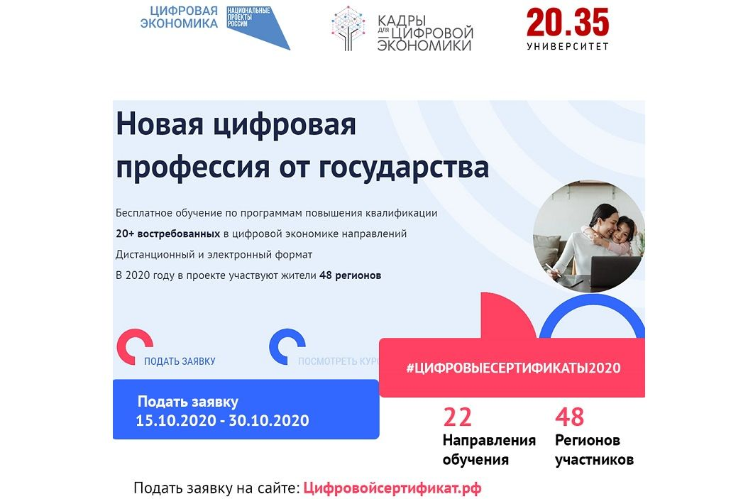 Ростовская область – лидер по количеству заявок от населения на получение персональных цифровых сертификатов