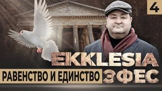 #4 Многосерийный христианский ФИЛЬМ EKKLESIA   ЭФЕС - Равенство и Единство