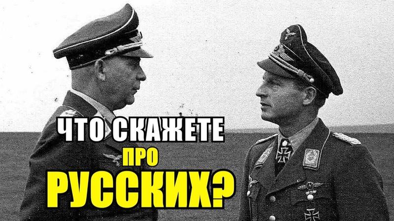 Что даёт им силы Они не сдаются кидаются на нас с голыми кулаками Немецкие офицеры про русских