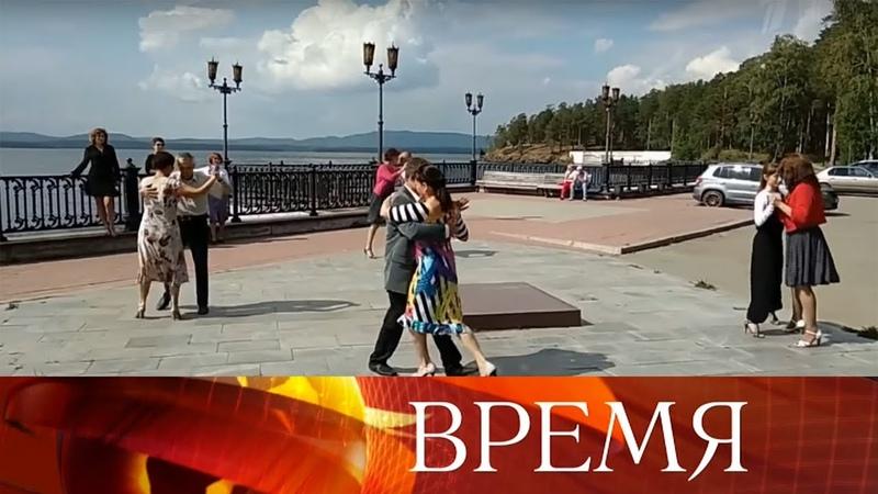 Большой международный флешмоб в ритме танго прошел по российским городам.