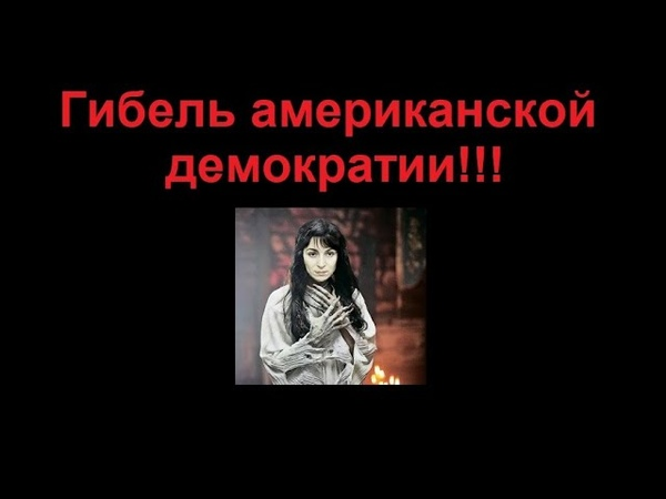 Святослав Мазур ХРИСТОС СПАСИТЕЛЬ Гибель американской демократии