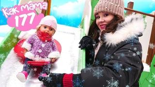 Беби Бон Эмили гуляет на детской площадке. Зимние игры с куклой Baby Born - Как мама