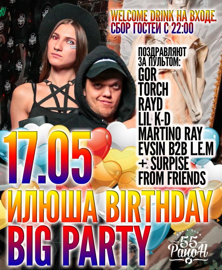 Афиша Омск 17.05 Илюша big birthday party