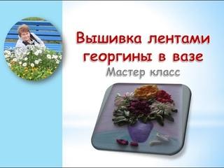 Вышивка лентами георгины в вазе часть 3/Embroidery ribbons dahlias in a vase