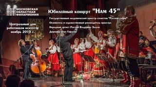 """Оркестр """"Русские узоры"""" юбилейный концерт """"Нам 45"""""""