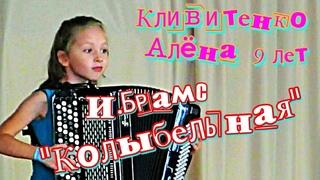 """И.Брамс """"Колыбельная"""" обр. Э.Аханова Исп. Алёна КЛИВИТЕНКО, 9 лет,  ст. Крыловская"""