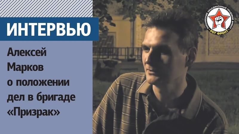 Алексей Марков о положении дел в бригаде Призрак