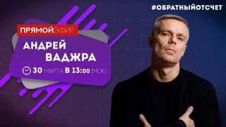 Андрей Ваджра в прямом эфире программы #ОБРАТНЫЙОТСЧЁТ
