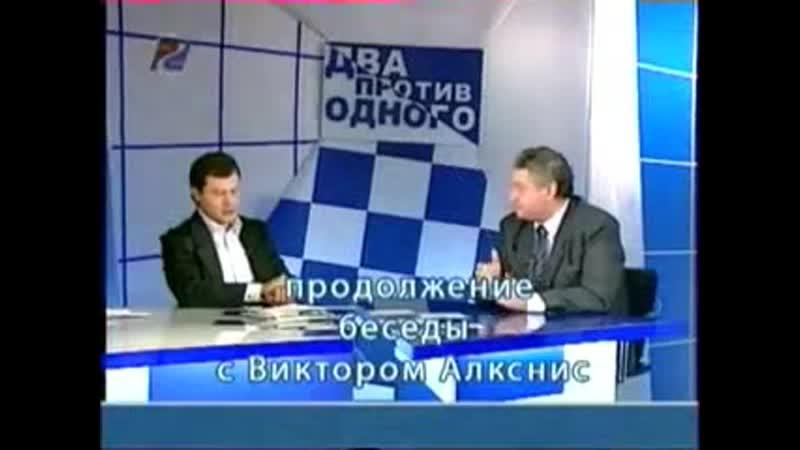 2007 Виктор Алкснис часть 2