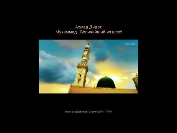 Ахмад Дидат Мухаммад Величайший из всех