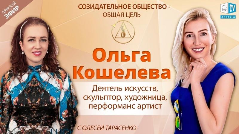 Ольга Кошелева скульптор Созидательное общество общая цель АЛЛАТРА LIVE