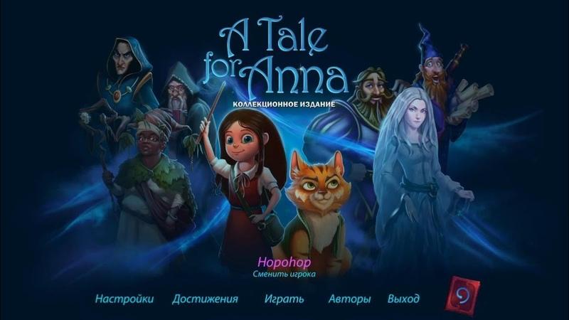 A Tale for Anna Игровой процесс Русский