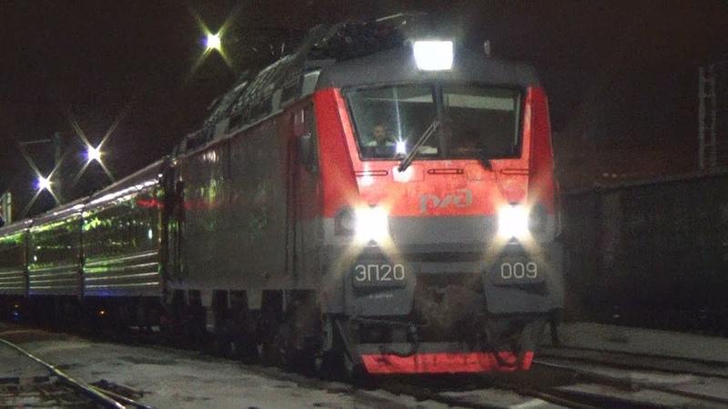 Электровоз ЭП20-009 со скорым поездом №41 Нижний Новгород - Великий Новгород