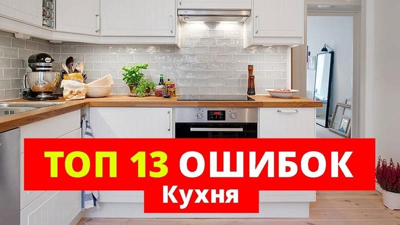 Кухня. 13 ошибок, КОТОРЫЕ НЕЛЬЗЯ ДОПУСКАТЬ