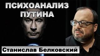 Станислав Белковский. Психоанализ Путина.