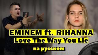 EMINEM ft. RIHANNA - Love The Way You Lie Hawk Ann Kovtun