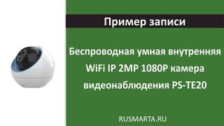 Пример записи Беспроводная умная внутренняя WiFi IP 2MP 1080P камера видеонаблюдения PS-TE20