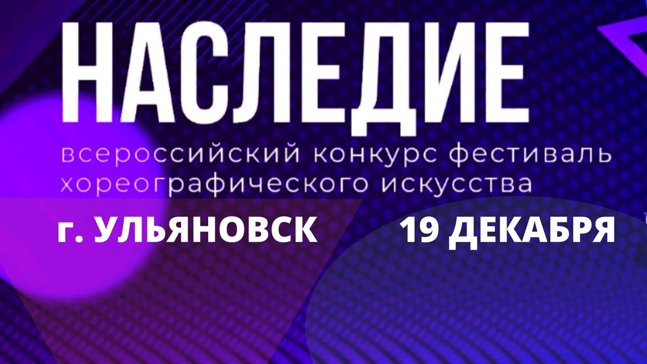 Афиша Ульяновск Ульяновск конкурс-фестиваль Наследие