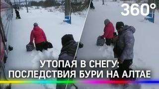 По пояс в снегу со всем багажом. На Алтае не спешат разгребать последствия снежной бури?