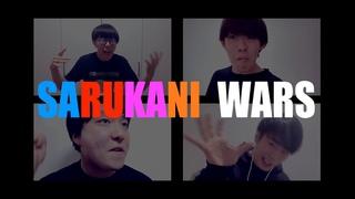 SO-SO | SARUKANI WARS (Feat. Kohey, Rusy and KAJI)