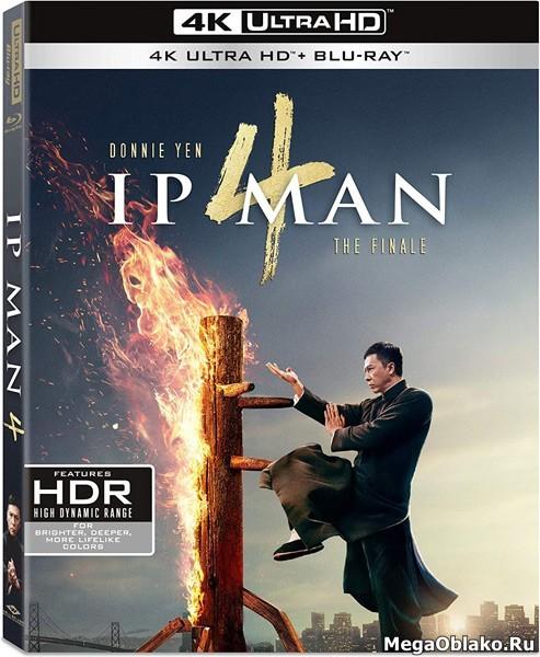 Ип Ман 4 / Yip Man 4 (2019/BDRip/HDRip)