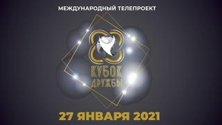 """Международный телепроект """"Кубок дружбы 2021"""". 27 января 2021."""