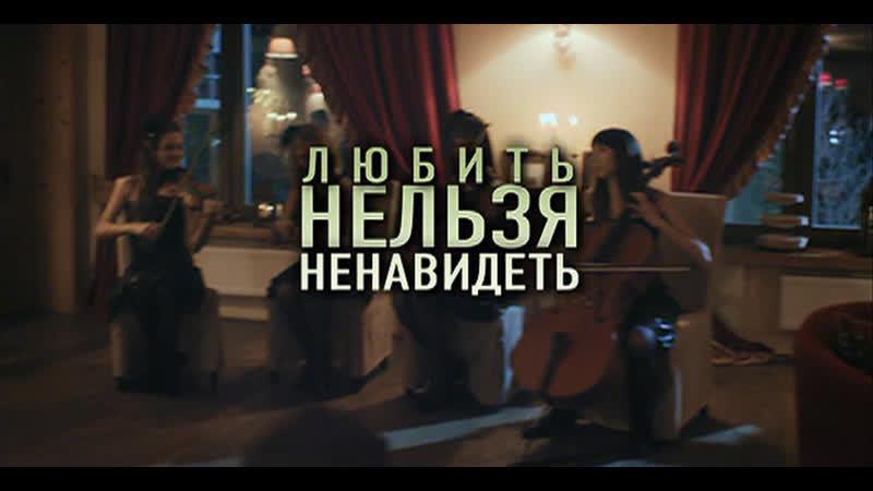 Любить нельзя ненавидеть 1-8 серии ( Мелодрама ) от 9.12.2015