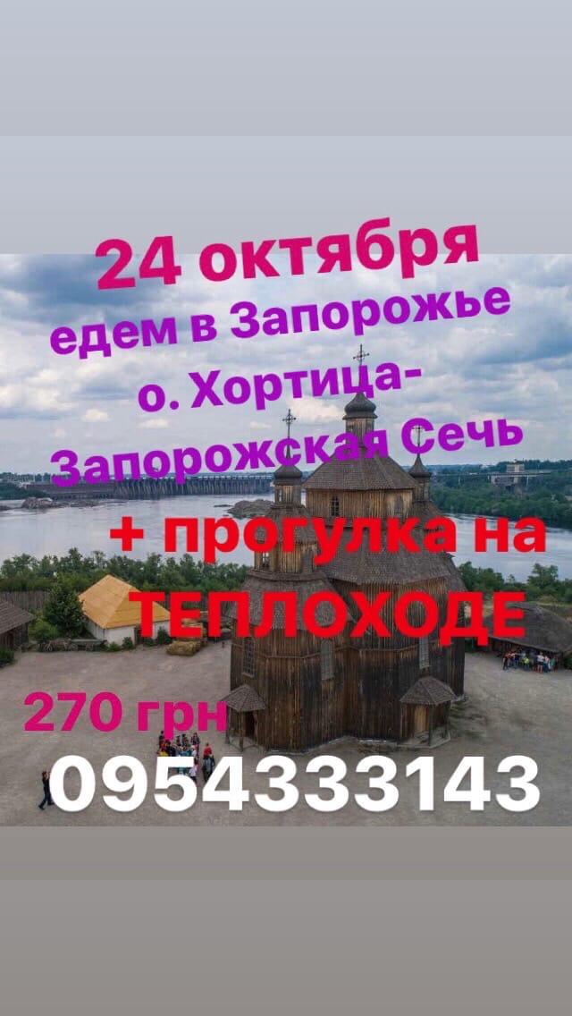 24 октября (суббота) едем в Запорожье о.