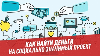 Как найти деньги на социально значимый проект - Адреса милосердия