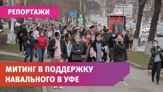 Как прошел митинг в поддержку Навального в Уфе? Хроника событий