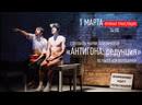 Мастерская Современного Театра Спектакль Антигона редукция