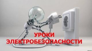УРОК ЭЛЕКТРОБЕЗОПАСНОСТИ