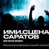 23 мая. «ИМИ.Сцена» в Саратове