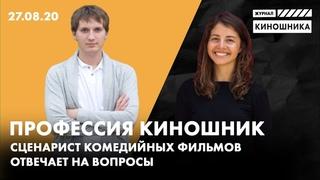 Сценарист комедий отвечает на вопросы. Комедийные сериалы для СТС, Яндекс, ТНТ. Елки. Егор Чичканов.