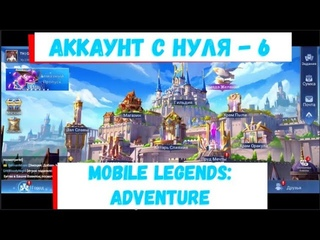 Аккаунт с нуля №6 🥨Mobile Legends: Adventure🥨