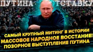 Массовое народное восстание! Народ проснулся! Позорное выступление Путина с обещалками. Навальный