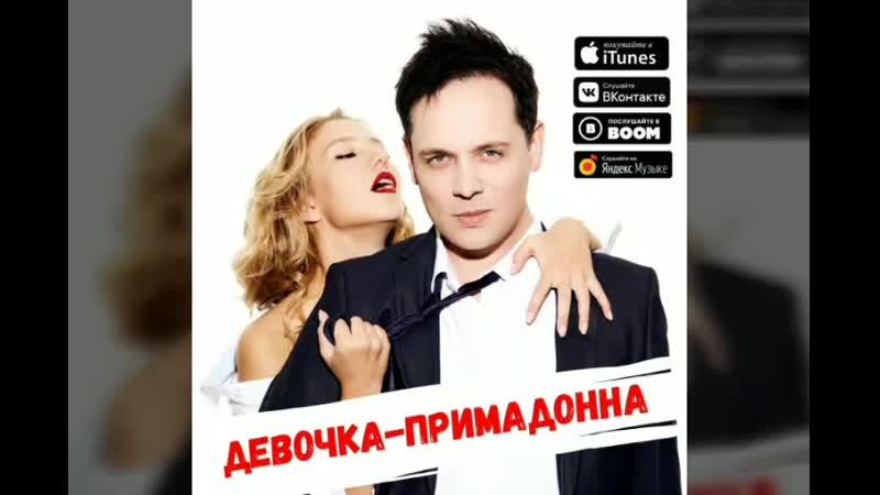 Александр Асташенок Девочка Примадонна