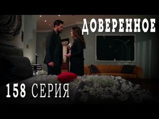 Турецкий сериал Доверенное - 158 серия (русская озвучка)
