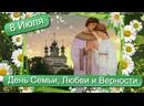 12. 8 Июля - День Семьи, Любви и Верности.