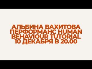 ALBINA VAKHITOVA — Human Behaviour Tutorial teaser