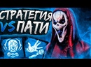 PADLO TOXIT Гоуст Фейс Против Пати Dead by Daylight
