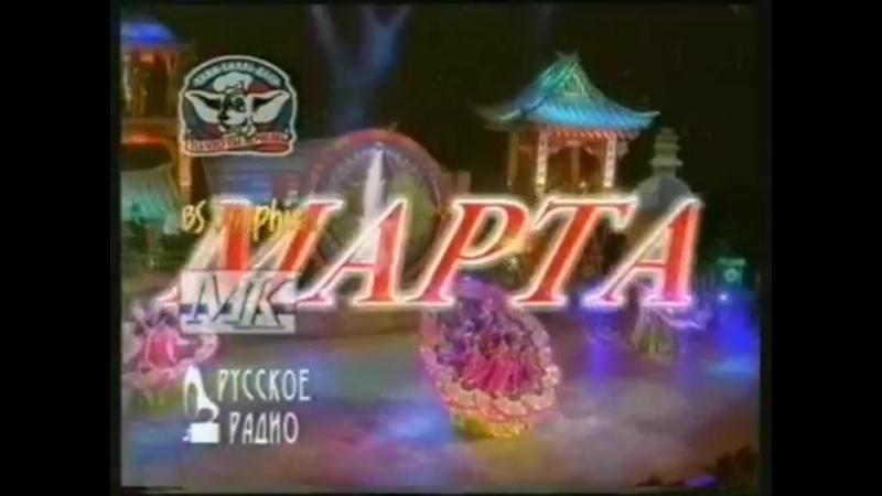 Реклама ТВ 6 01 03 2000