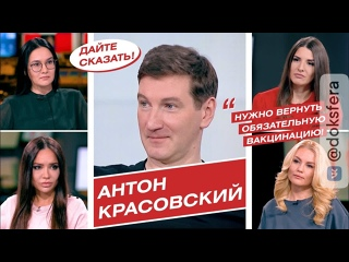 Антон Красовский — об обязательной вакцинации, интервью Собчак и блокировке YouTube