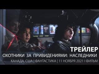 трейлер 3. Охотники за привидениями. Наследники (2021) на русском