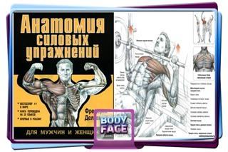 Анатомия силовых упражнений (Фредерик Делавье)