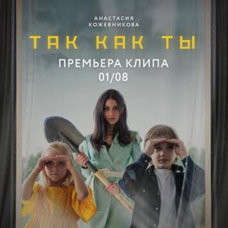 Анастасия Кожевникова фотография #49