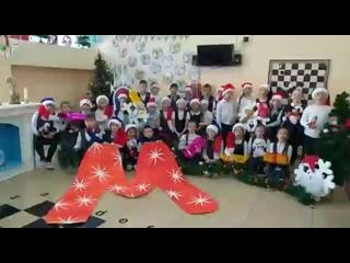 Новогоднее поздравление от начальной школы