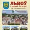 Львоў і замкі Галіцыі - вандроўка 26-28 ліпеня