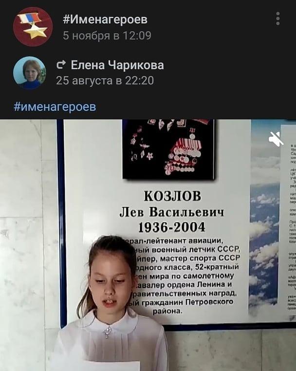 Ученица школы №7 города Петровска Нина СЕМЁНОВА стала участницей проекта «Имена героев»