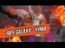 Riff Galaxy - Чума концертный клип
